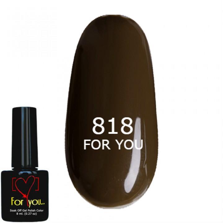 Гель лак Темный Шоколодно Коричневый, эмаль №818